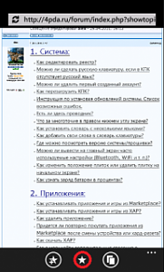 FAQ по Windows Phone 7-post-705589-1304222634_thumb.png