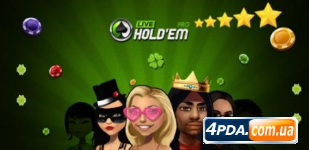 Live Holdem Poker Pro 5.30 (Android)